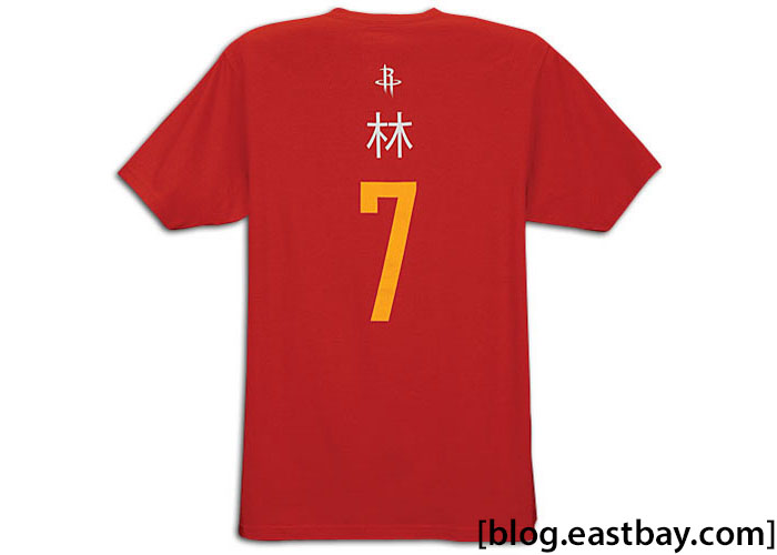 adidas Game Time T-Shirt - Jeremy Lin Houston Rockets